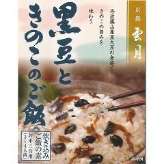 京都雲月 黒豆ときのこのご飯(3〜4人前)(発送可能時期:1週間-10日(通常))[混ぜご飯・炊込みご飯の素]