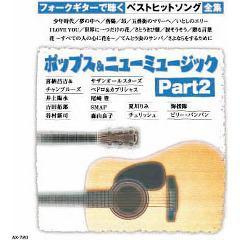のむらあき ポップス&ニューミュージック パート2(1枚入)(発送可能時期:1週間-10日(通常))[CDソフト]