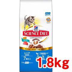 サイエンス・ダイエット シニア 高齢猫用 7歳以上 まぐろ(1.8kg)(発送可能時期:3-7日(通常))[キャットフード(ドライフード)]