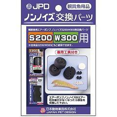 ノンノイズ W-300 交換用パーツ(1コ入)(発送可能時期:3-7日(通常))[観賞魚用 その他]