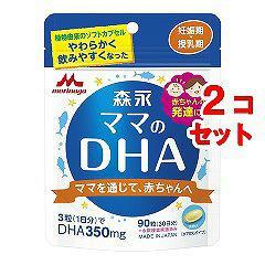 森永 ママのDHA(90粒*2コセット)(発送可能時期:1-5日(通常))[DHA EPA]