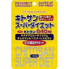 スタンドパック キトサンスーパーダイエット(150粒)(発送可能時期:1週間-10日(通常))[キトサン]