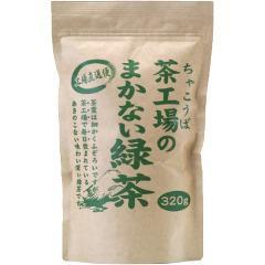 茶工場のまかない緑茶(320g)(発送可能時期:1週間-10日(通常))[緑茶]