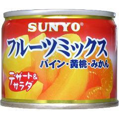サンヨー フルーツミックス(130g)(発送可能時期:1週間-10日(通常))[フルーツ加工缶詰]
