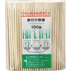 節付竹割箸(100膳)(発送可能時期:3-7日(通常))[割り箸]