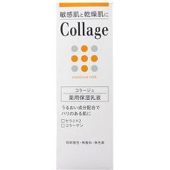 コラージュ 薬用保湿乳液(80mL)(発送可能時期:3-7日(通常))[保湿乳液]