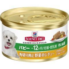 サイエンスダイエット 犬 パピー 超小型犬種用 角切り肉と野菜缶(85g)(発送可能時期:3-7日(通常))[ドッグフード(ウェットフード)]