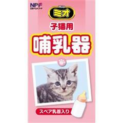 ミオ 子猫用哺乳器(1コ入)(発送可能時期:3-7日(通常))[ペットの雑貨・ケアグッズ]