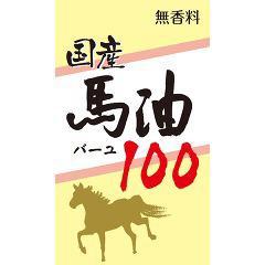 国産馬油100(70mL)(発送可能時期:1週間-10日(通常))[馬油]
