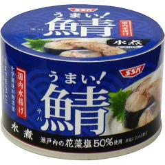 SSK うまい!鯖 水煮(150g)(発送可能時期:3-7日(通常))[水産加工缶詰]