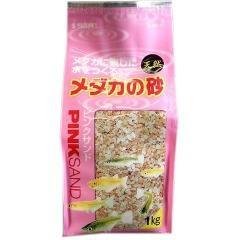 メダカの砂 ピンクサンド(1kg)(発送可能時期:3-7日(通常))[観賞魚用 砂]