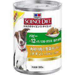 サイエンスダイエット 犬 パピー 角切り肉と野菜缶(363g)(発送可能時期:3-7日(通常))[ドッグフード(ウェットフード)]