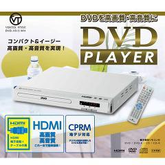 ヴァーテックス  DVDプレイヤー ホワイト (HDMI対応) DVD-V015WH(1セット)(発送可能時期:1週間-10日(通常))[DVDプレーヤー]