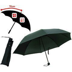 晴雨兼用70cm折り畳み傘 ブラック(1コ入)(発送可能時期:1週間-10日(通常))[日用品 その他]