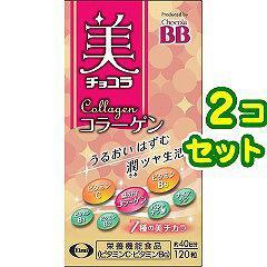 美 チョコラ コラーゲン(120粒*2コセット)(発送可能時期:3-7日(通常))[コラーゲン サプリメント]