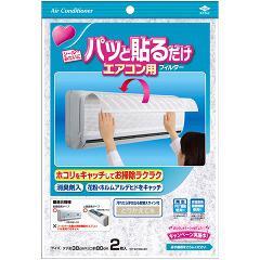 パッと貼るだけエアコン用フィルター(2枚入)(発送可能時期:3-7日(通常))[エアコン掃除用品]