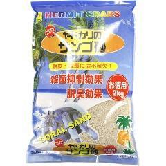 オカヤドカリのサンゴ砂 お徳用(2kg)(発送可能時期:3-7日(通常))[観賞魚用 砂]