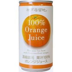 神戸居留地 オレンジ100%(185g*30本入)(発送可能時期:3-7日(通常))[フルーツジュース]