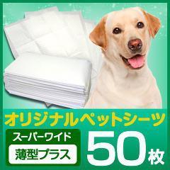 ペットシーツ スーパーワイド 薄型プラス(50枚入)(発送可能時期:1-3日(通常))[ペットシーツ・犬のトイレ用品]