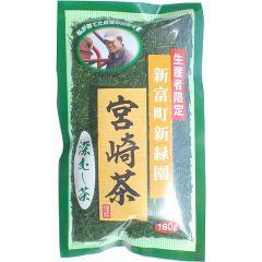 生産者限定宮崎茶 新富町 新緑園(180g)(発送可能時期:1週間-10日(通常))[緑茶]