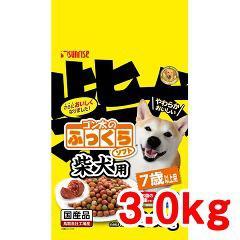 サンライズ ゴン太のふっくらソフト 柴犬用 7歳以上用(3.0kg)(発送可能時期:3-7日(通常))[ドッグフード(ソフト・セミモイスト)]