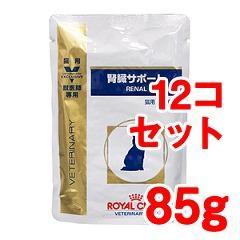 ロイヤルカナン 猫用 腎臓サポート ウェット パウチ(85g*12コセット)(発送可能時期:3-7日(通常))[猫用特別療法食]