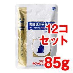 ロイヤルカナン 猫用 腎臓サポート フィッシュテイスト ウェット パウチ(85g*12コセット)(発送可能時期:3-7日(通常))[猫用特別療法食]