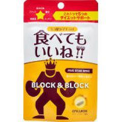 ブロック&ブロック ファイブスタースペック(35カプセル)(発送可能時期:1週間-10日(通常))[キトサン]