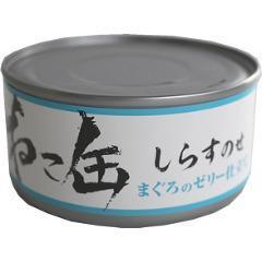 ねこ缶 しらすのせ まぐろのゼリー仕立て(170g)(発送可能時期:1-5日(通常))[キャットフード(ウェット)]