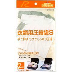衣類用圧縮袋S F-2001(2枚入) (発送可能時期:1週間-10日(通常))[衣類圧縮袋]