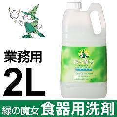 緑の魔女 キッチン 業務用  (2L)(発送可能時期:1週間-10日(通常))[キッチン用 液体洗浄剤(つめかえ用)]