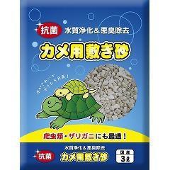 カメ用敷き砂(3L)(発送可能時期:3-7日(通常))[かめ]