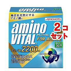 【増量中】アミノバイタル 2200mg(30本入*2コセット)(発送可能時期:3-7日(通常))[アミノ酸 パウダー]
