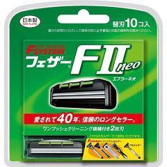 エフシステム 替刃 FII ネオ(10コ入)(発送可能時期:3-7日(通常))[替え刃 1枚刃・2枚刃]