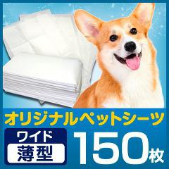 ペットシーツ ワイド 薄型(150枚入)(発送可能時期:1-3日(通常))[ペットシーツ・犬のトイレ用品]