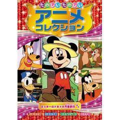 たのしいたのしいアニメコレクション ミッキーのドキドキ汽車旅行 DVD AAM-201(1枚入)(発送可能時期:1週間-10日(通常))[DVDソフト]