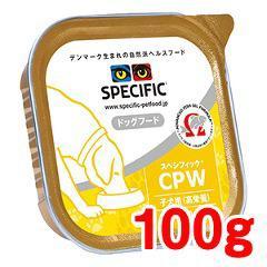 スペシフィック プレミアム・メンテナンス CPW 子犬用 高栄養(100g)(発送可能時期:3-7日(通常))[犬用特別療法食]