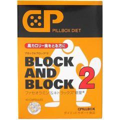 ブロック&ブロック2(40カプセル)(発送可能時期:1週間-10日(通常))[キトサン]