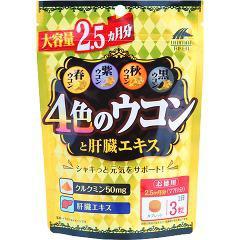 4色のウコンと肝臓エキス 2.5ヵ月分(300mg*231粒)(発送可能時期:3-7日(通常))[ウコン(うこん)]