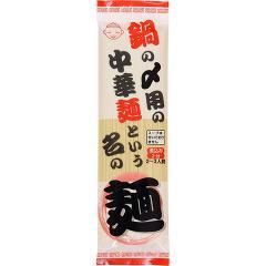 鍋の〆用の中華麺という名の麺(140g)(発送可能時期:1週間-10日(通常))[乾麺]