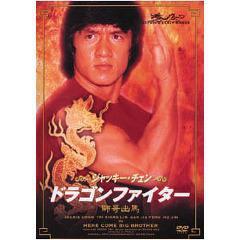 ドラゴンファイター DVD LBX-402(1枚入)(発送可能時期:1週間-10日(通常))[DVDソフト]