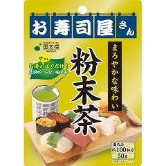 国太楼 お寿司屋さんの粉末茶(50g)(発送可能時期:1週間-10日(通常))[緑茶]