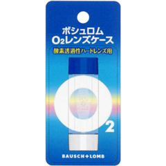 O2 レンズケース(1コ入)(発送可能時期:3-7日(通常))[コンタクトケース]