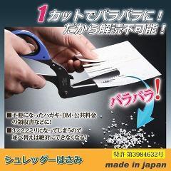 兼松工業 シュレッダーはさみ 805632(1コ入)(発送可能時期:1週間-10日(通常))[事務用品]