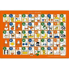 ピクチュアパズル ミッフィーひらがな 26-632(1コ入)(発送可能時期:3-7日(通常))[パズル(ベビー玩具・赤ちゃんおもちゃ)]