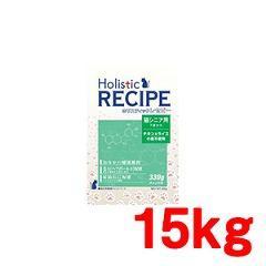 ホリスティックレセピー 猫 シニア(15kg)(発送可能時期:1週間-10日(通常))[キャットフード(ドライフード)]