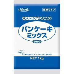業務用 パンケーキミックス S690(1kg)(発送可能時期:1週間-10日(通常))[粉類その他]