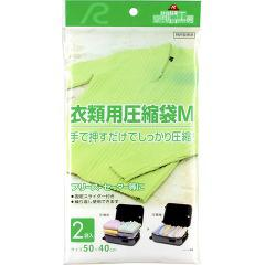 衣類用圧縮袋M F-2002(2枚入)(発送可能時期:1週間-10日(通常))[衣類圧縮袋]