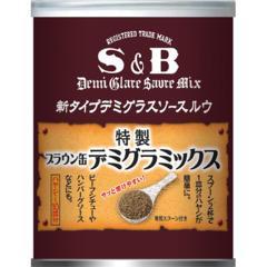 S&B ブラウン缶 デミグラミックス(200g)(発送可能時期:3-7日(通常))[調理用シチュー]