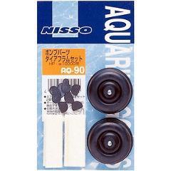 AQ-90 ポンプパーツ HPアルファ・10000用(1セット)(発送可能時期:3-7日(通常))[アクアリウム用空気ポンプ]